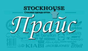 прайс - Сток оптом, стоковая одежда европейских брендов оптом, купить сток, купить оптом