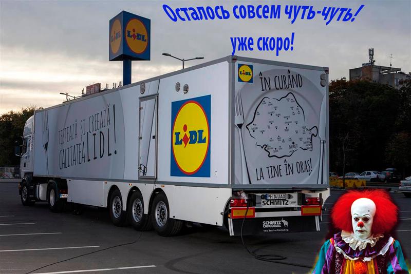 lidl оптом, сток оптом, купить lidl сток, оптом lidl в Украине