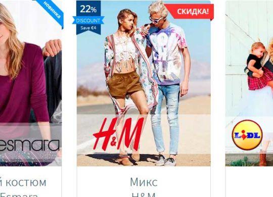 Где купить евро сток оптом Одесса