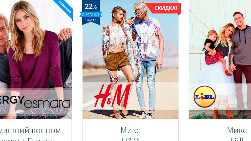 c5f9a1864 Сток в Одессе на 7-м километре - предлагаем покупателю эксклюзив ...