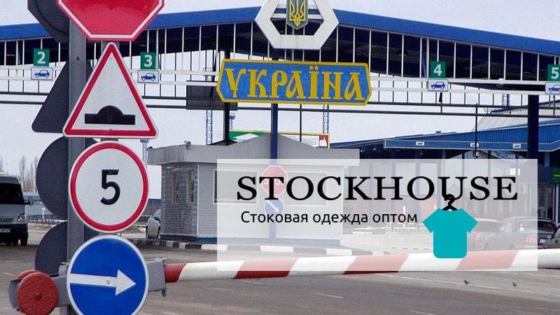 Доставка стока из Европы в любой населенный пункт Украины