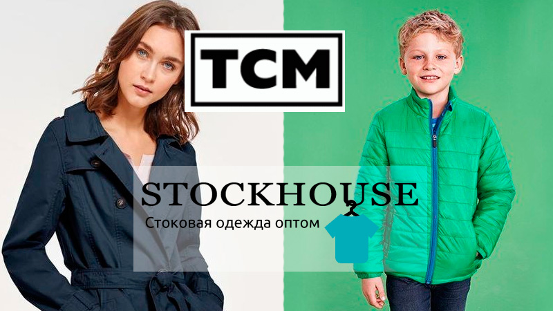 tcm- одежда для всей семьи Стокхаус