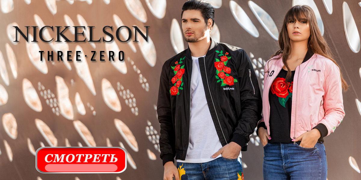 Микс Nickelson сток оптом - молодежная одежда