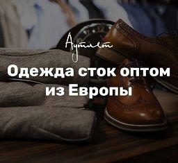 одежда сток оптом